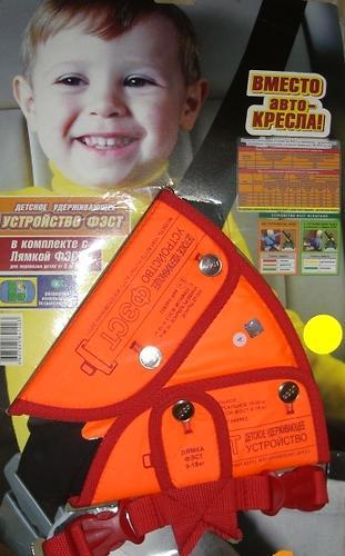 Детское удерживающее устройство Фэст в комплекте с лямкой (13)