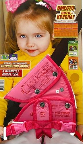 Детское удерживающее устройство Фэст в комплекте с лямкой (12)