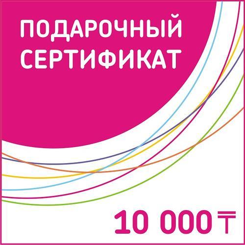 Подарочный сертификат 10 000 тг (1)