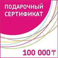 Подарочный сертификат 100 000 тг