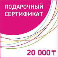Подарочный сертификат 20 000 тг