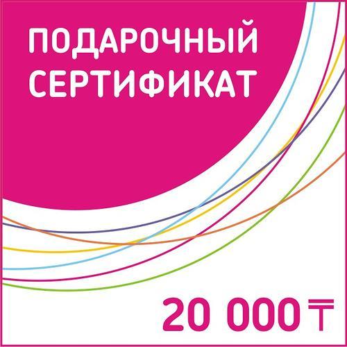 Подарочный сертификат 20 000 тг (1)