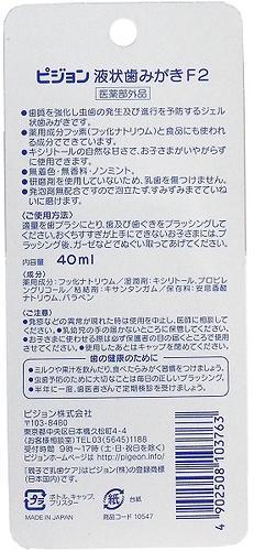 Гель Pigeon для чистки молочных зубов со сладким вкусом 40 гр 6+ (6)