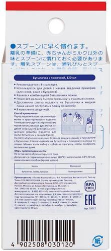 Бутылочка с ложкой для кормления Pigeon 120 мл (8)