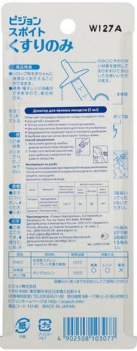 Дозатор Pigeon для приема лекарств (8)