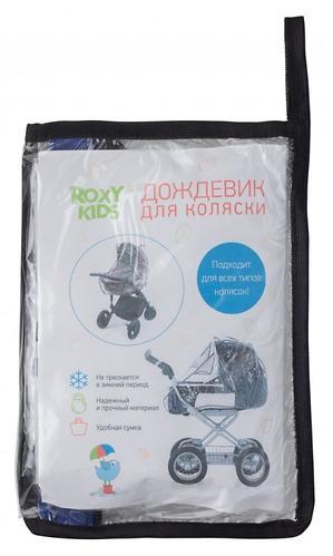Дождевик Roxy Kids на коляску универсальный со светоотражателем в сумке (6)