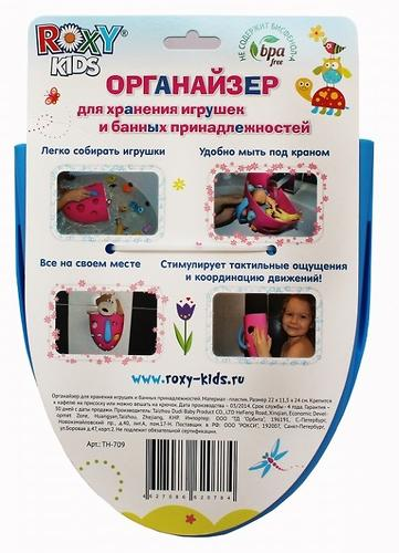 Органайзер Roxy Kids для игрушек (17)