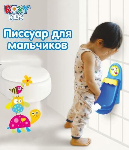 Писсуар Roxy Kids на присоске для мальчиков Делай как папа (4)
