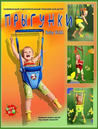 Прыгунки 3в1 BabyBum №4 Подарочная упаковка (4)