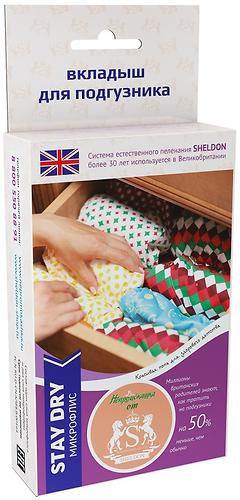 Вкладыш для подгузника Sheldon Stay dry на кнопках XS 2-6 кг (6)