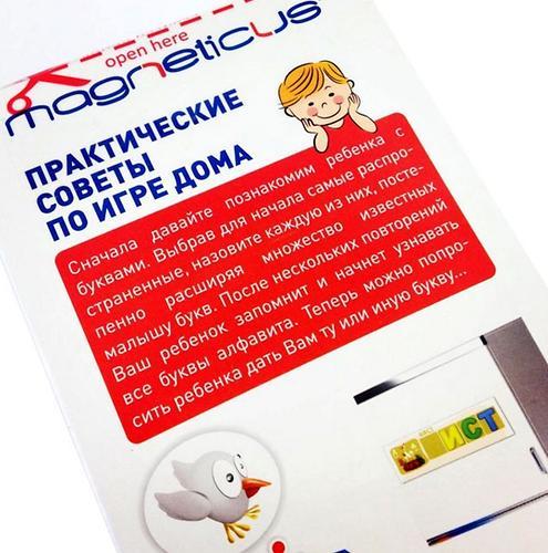 Набор Magneticus магнитный для обучения Буквы, Цифры, Знаки (4)