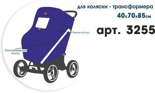Дождевик Витоша для коляски-трансформера со светоотражающей полосой Таффета (4)