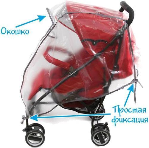 Дождевик для коляски-трости Полиэтилен эконом 6003 (1)