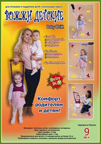 Вожжи BabyBum №1 (5)