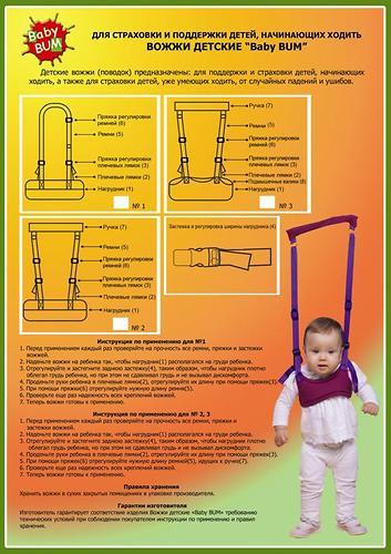 Вожжи BabyBum №1 (6)