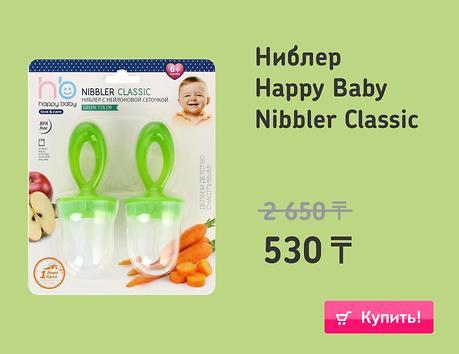 Happy Baby Nibbler Classic