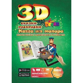 Книга Devar Сказка-раскраска Каша из топора 3D - Minim