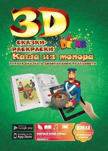 Книга Devar Сказка-раскраска Каша из топора 3D (5)