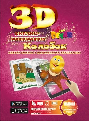 Книга Devar Сказка-раскраска Колобок 3D (6)