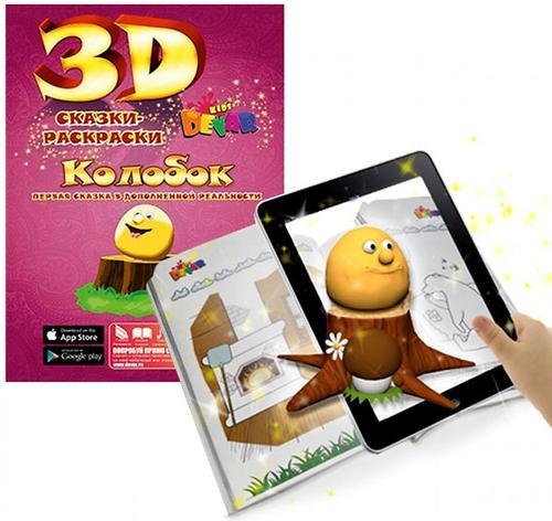 Книга Devar Сказка-раскраска Колобок 3D (7)
