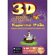 Книга Devar Сказка-раскраска Курочка Ряба 3D