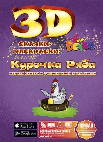 Книга Devar Сказка-раскраска Курочка Ряба 3D (7)