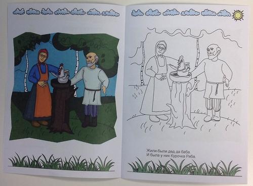 Книга Devar Сказка-раскраска Курочка Ряба 3D (8)
