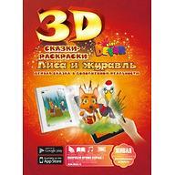 Книга Devar Сказка-раскраска Лиса и журавль 3D