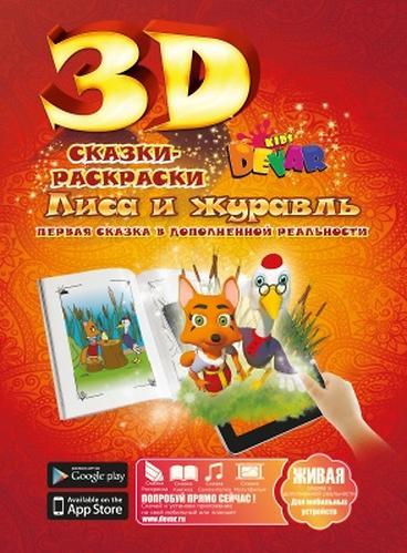 Книга Devar Сказка-раскраска Лиса и журавль 3D (6)