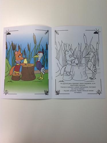 Книга Devar Сказка-раскраска Лиса и журавль 3D (7)