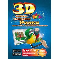 Книга Devar Сказка-раскраска Репка 3D