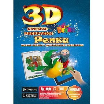 Книга Devar Сказка-раскраска Репка 3D - Minim