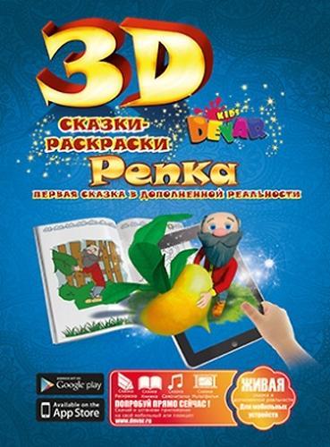 Книга Devar Сказка-раскраска Репка 3D (8)
