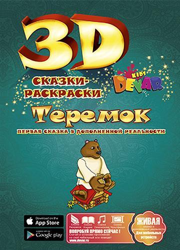 Книга Devar Сказка-раскраска Теремок 3D (6)