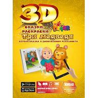 Книга Devar Сказка-раскраска Три медведя 3D