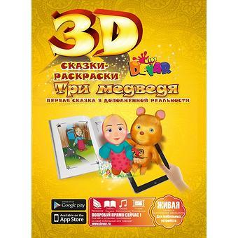 Книга Devar Сказка-раскраска Три медведя 3D - Minim