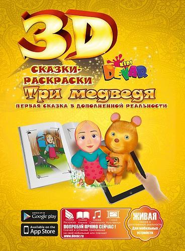 Книга Devar Сказка-раскраска Три медведя 3D (4)