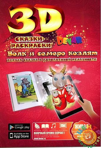 Книга Devar Сказка-раскраска Волк и семеро козлят 3D (6)