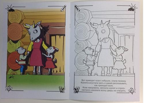Книга Devar Сказка-раскраска Волк и семеро козлят 3D (7)