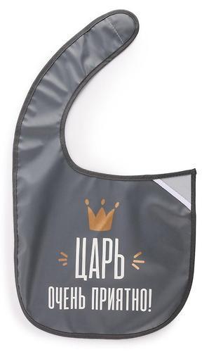 Нагрудник Happy Baby на липучке 16009 Царь (3)