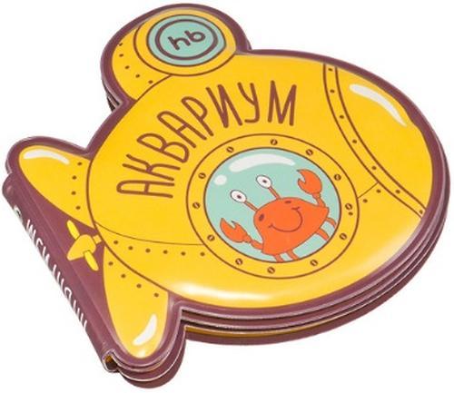 Книжка-Игрушка для ванной Happy Baby Book4bath Aquarium (6)