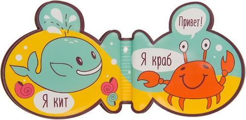 Книжка-Игрушка для ванной Happy Baby Book4bath Aquarium (9)