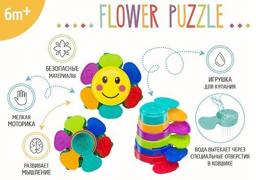 Набор игрушек Happy Baby для ванной Flower Puzzle (11)