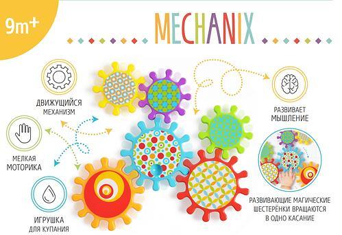 Набор игрушек Happy Baby Mechaniks (6)
