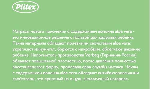 Матрас детский Plitex Aloe Vera Simple (13)