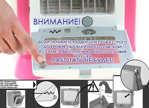 Набор Полесье Carmen №1 с посудомоечной машиной (4)
