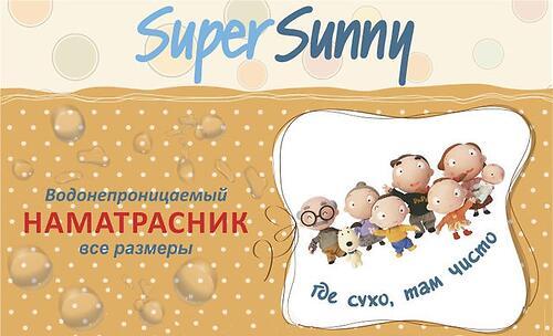 Водонепроницаемый наматрасник SUPER SUNNY 140х190 с резинкой на углах (6)