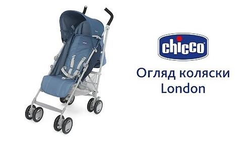 Прогулочная коляска Chicco London Red Passion (16)