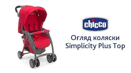 Прогулочная коляска Chicco Simplicity Blue Passion (22)