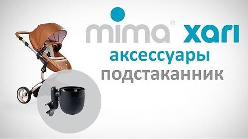 Подстаканник + Сlip для Mima Xari (8)